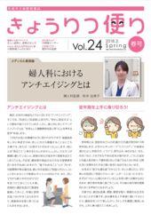 dayori24のサムネイル